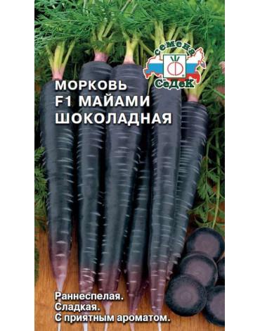 Морковь Майами Шоколадная F1 (Седек)