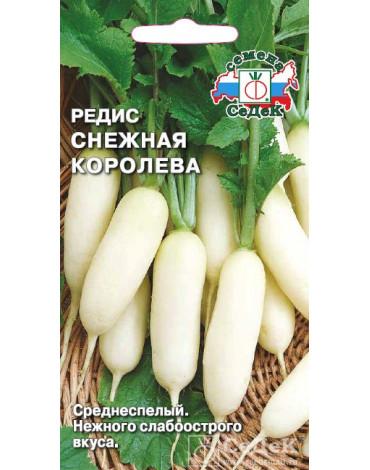 Редис Снежная королева (Седек)