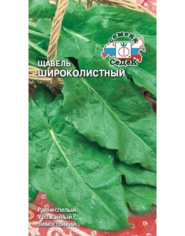Щавель Широколистный (Седек)
