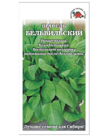 Щавель Бельвильский (Сотка)  б/п