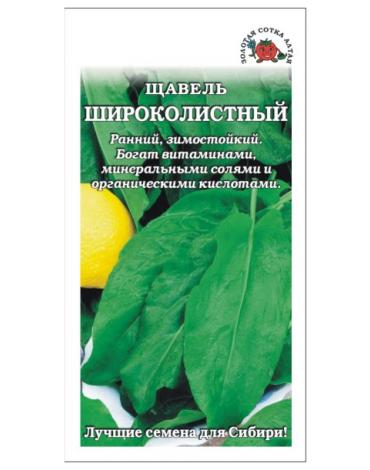 Щавель Широколистный (Сотка) б/п