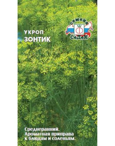 Укроп Зонтик (Седек)