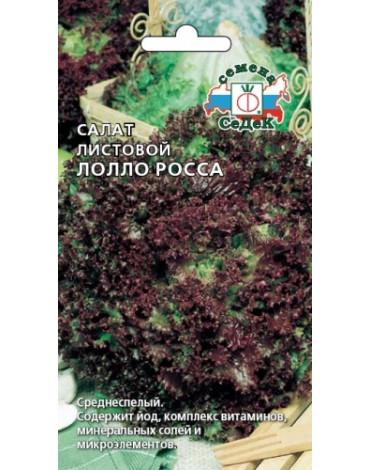 Салат Лолло Росса (лист) (Седек) б/п