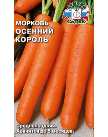 Морковь Осенний король (Седек) б/п