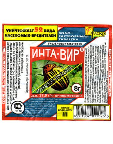 Инта - Вир (таблетка) 8гр