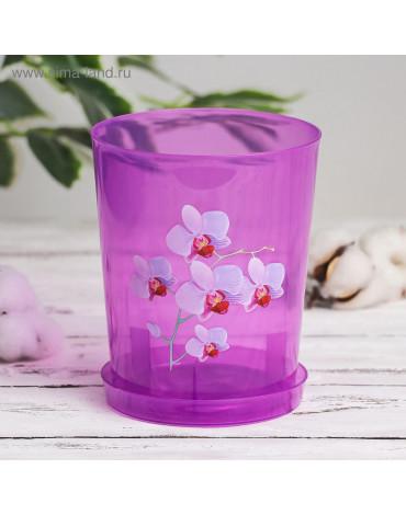 Горшок с подд.для орхидей  3,5л прозр-фиолет h22. d16см