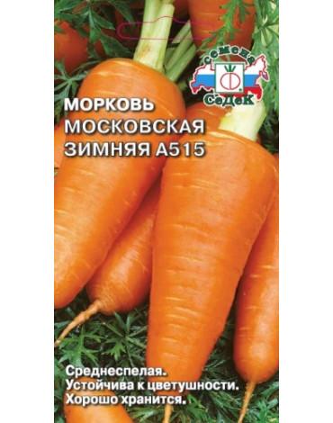 Морковь Московская зимняя А 515 (Седек) б/п