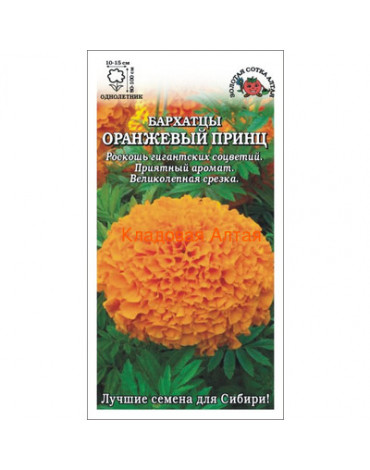 Бархатцы Оранжевый принц (Сотка)