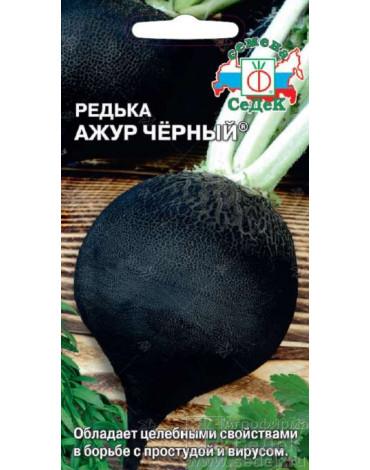 Редька Ажур чёрный (Седек)