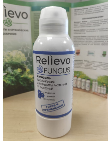 Аэрозоль Fungus биофунгицид  220мл