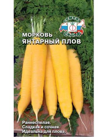 Морковь Янтарный плов (Седек)