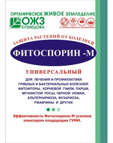Фитоспорин - М 10гр