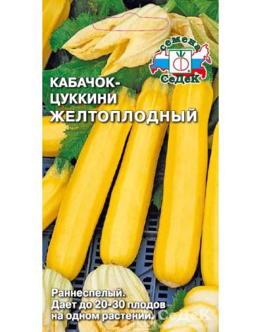 Кабачок Желтоплодный (Седек) б/п