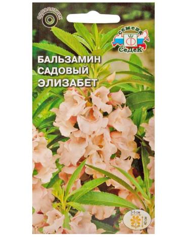 Бальзамин Элизабет (Седек)