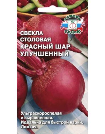 Свекла Красный шар улучшенная столовая (Седек) б/п