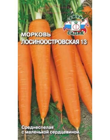 Морковь Лосиноостровская 13 (Седек)