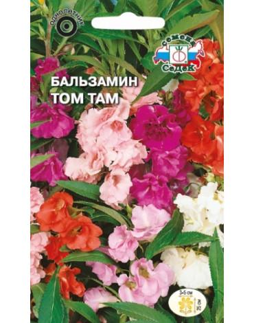 Бальзамин Том Там (Седек)