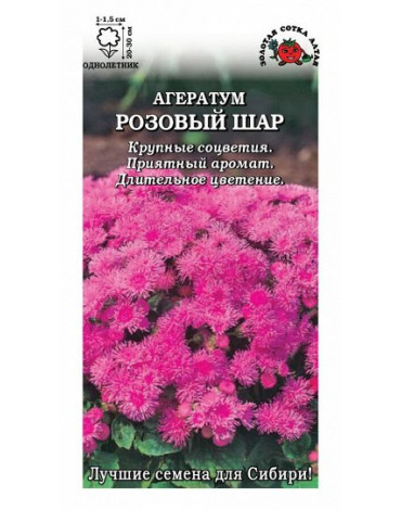 Агератум Розовый шар (Сотка)