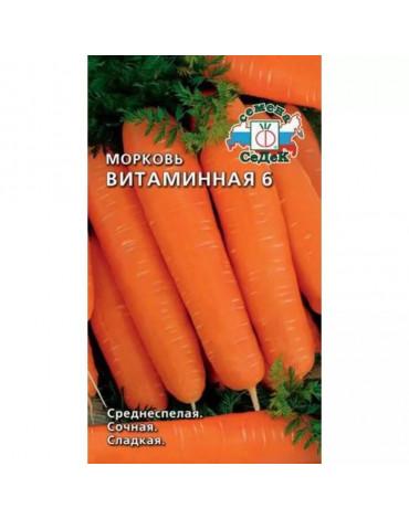 Морковь Витаминная 6 (Седек) б/п