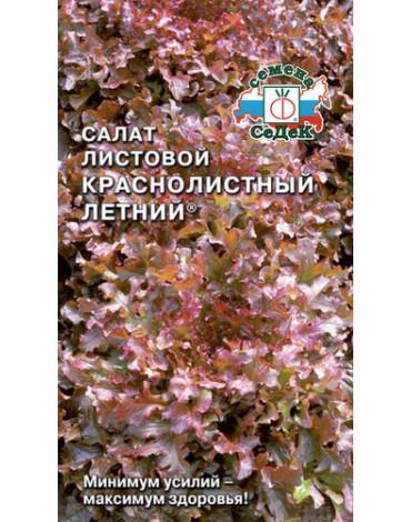 Салат Краснолистный Летний (лист) (Седек)