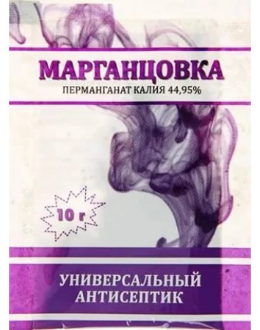 Перманганат калия(марганцовка) 10гр