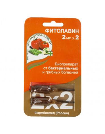 Фитолавин  2мл*2