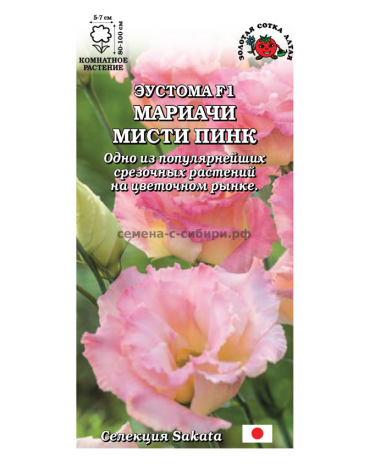Эустома АВС Мариачи Мисти Пинк (Сотка)