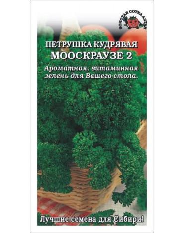 Петрушка Мооскраузе кудрявая (Сотка) б/п