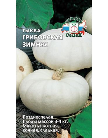 Тыква Грибовская зимняя (Седек)