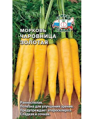 Морковь Чаровница Золотая (Седек)