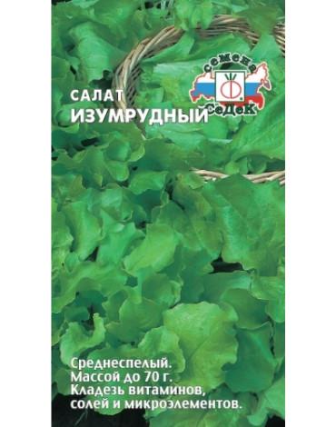Салат Изумрудный (лист) (Седек)