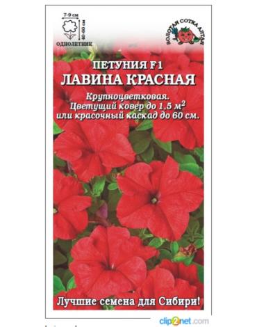 Петуния Лавина красная F1 амп.(Сотка)