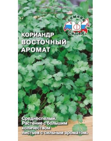 Кориандр (кинза) Восточный аромат (Седек)