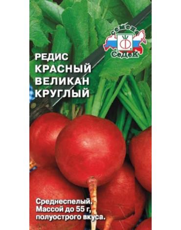 Редис Красный великан круглый (Седек)