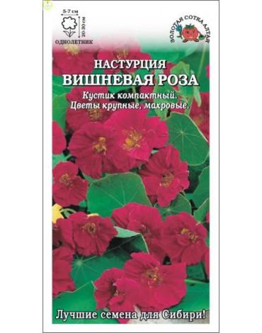 Настурция Вишнёвая роза (Сотка)