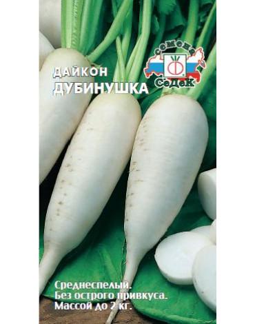 Дайкон Дубинушка (Седек)