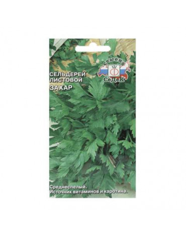 Сельдерей Захар листовой (Седек)