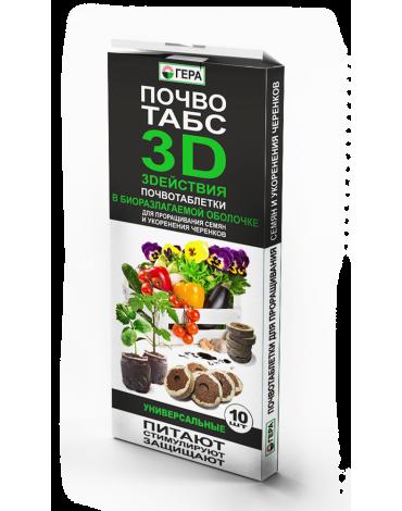 Почвотабс 3D Универсальные  Гера  10шт