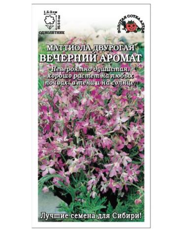Маттиола Вечерний аромат (Сотка) б/п