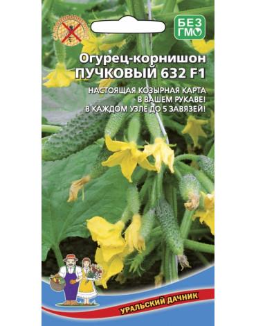 Огурец Пучковый 632 F1 (УД)