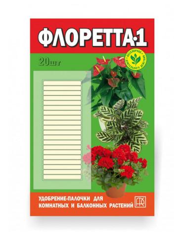 Флоретта - 1- Удобрение - палочки (для комнатных и