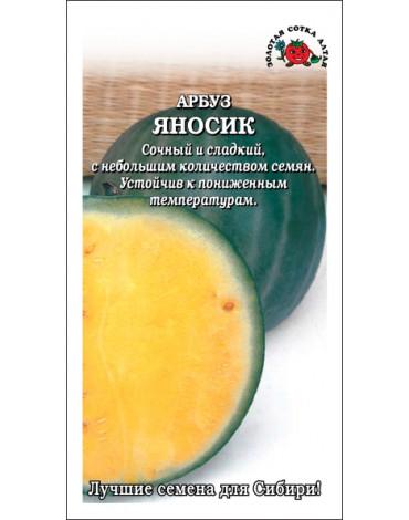 Арбуз Яносик (Сотка)