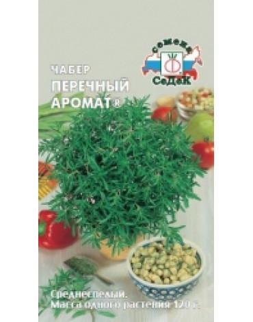 Чабер Перечный аромат (Седек)