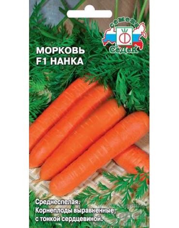 Морковь Нанка F1 (Седек)
