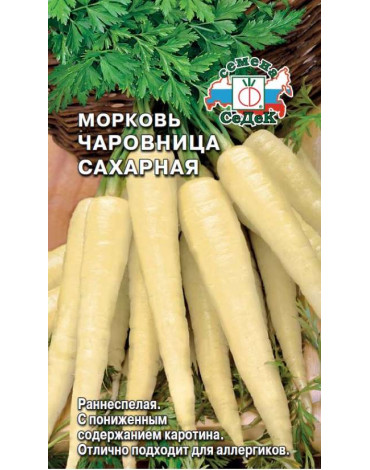 Морковь Чаровница Сахарная (Седек)
