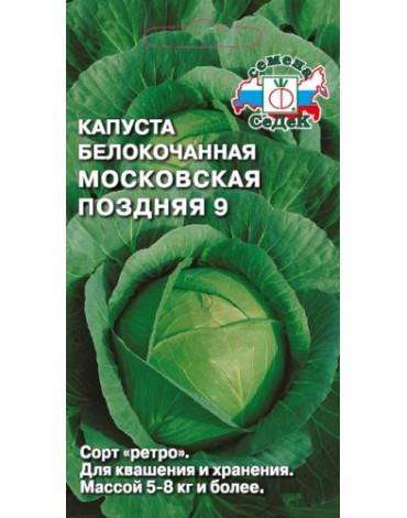 Капуста б/к Московская поздняя-9 (Седек)