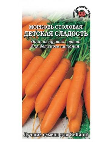 Морковь Детская сладость (Сотка) лента 8м