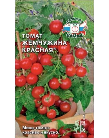 Томат Жемчужина красная (Седек)