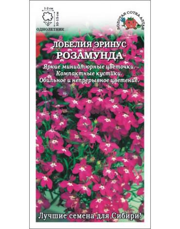 Лобелия Розамунда (Сотка)