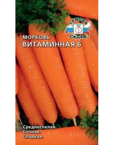 Морковь Витаминная 6 (Седек)